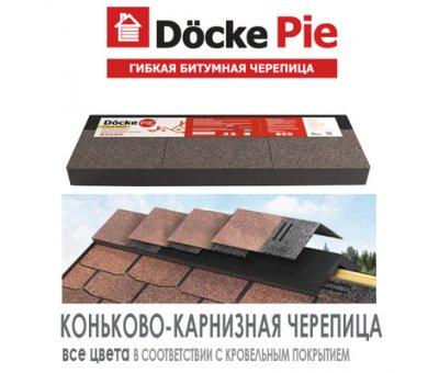Коньково-карнизная черепица Docke Pie серия Gold (11/22)